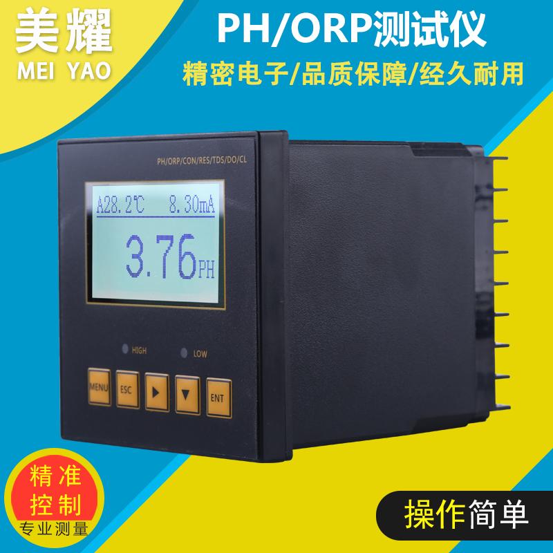 PH控制器合泰酸碱度PH1001酸度计测试仪仪表工业在线式