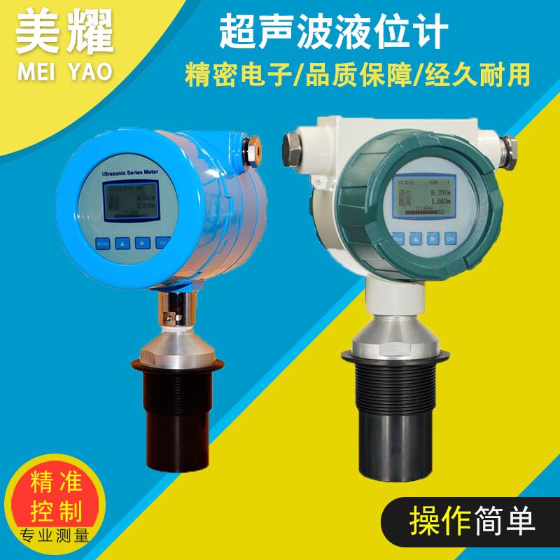 一体分体式超声波液位计数显液位传感器物位计超声波液位计