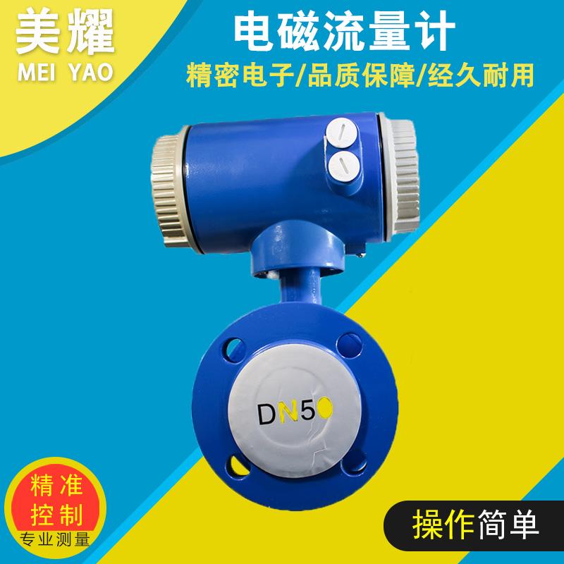 电磁流量计 高精度工业污水电镀液体泥浆分体式电磁冷热量表