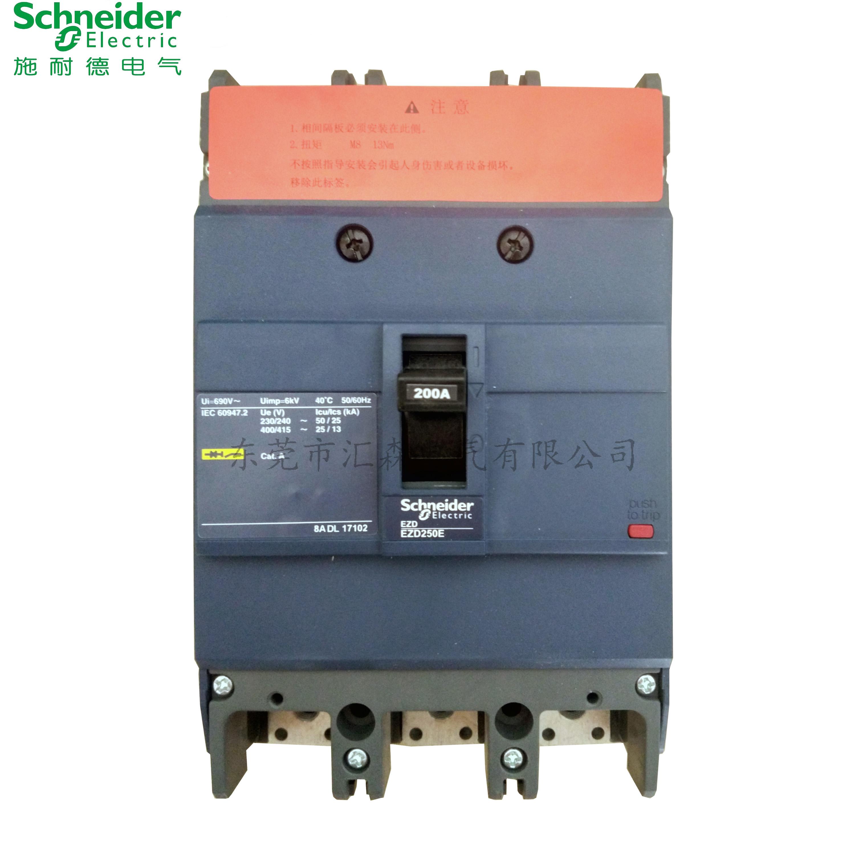 施耐德塑壳断路器EZD250E3200N