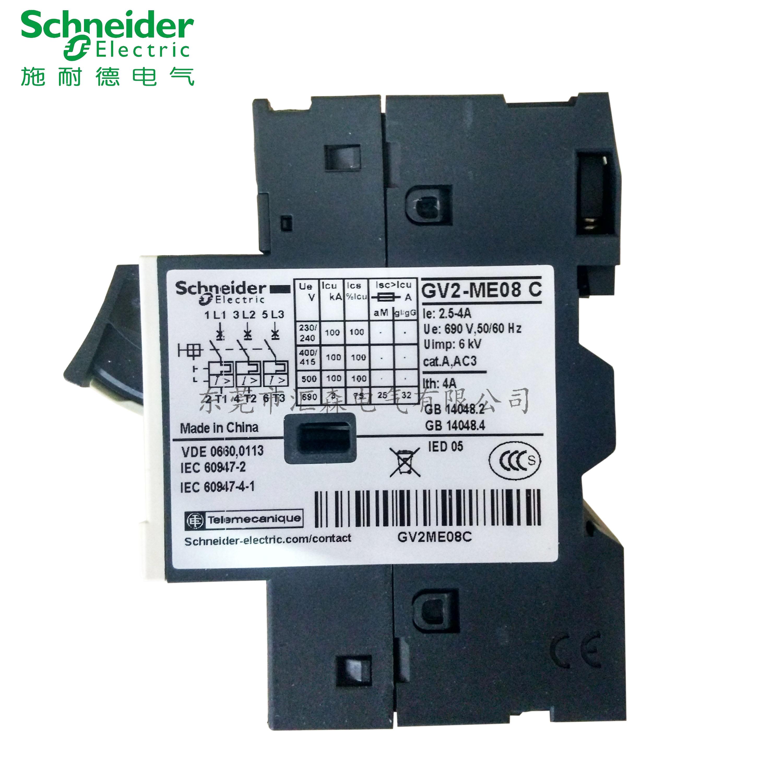 施耐德热磁式电动机断路器GV2ME08C