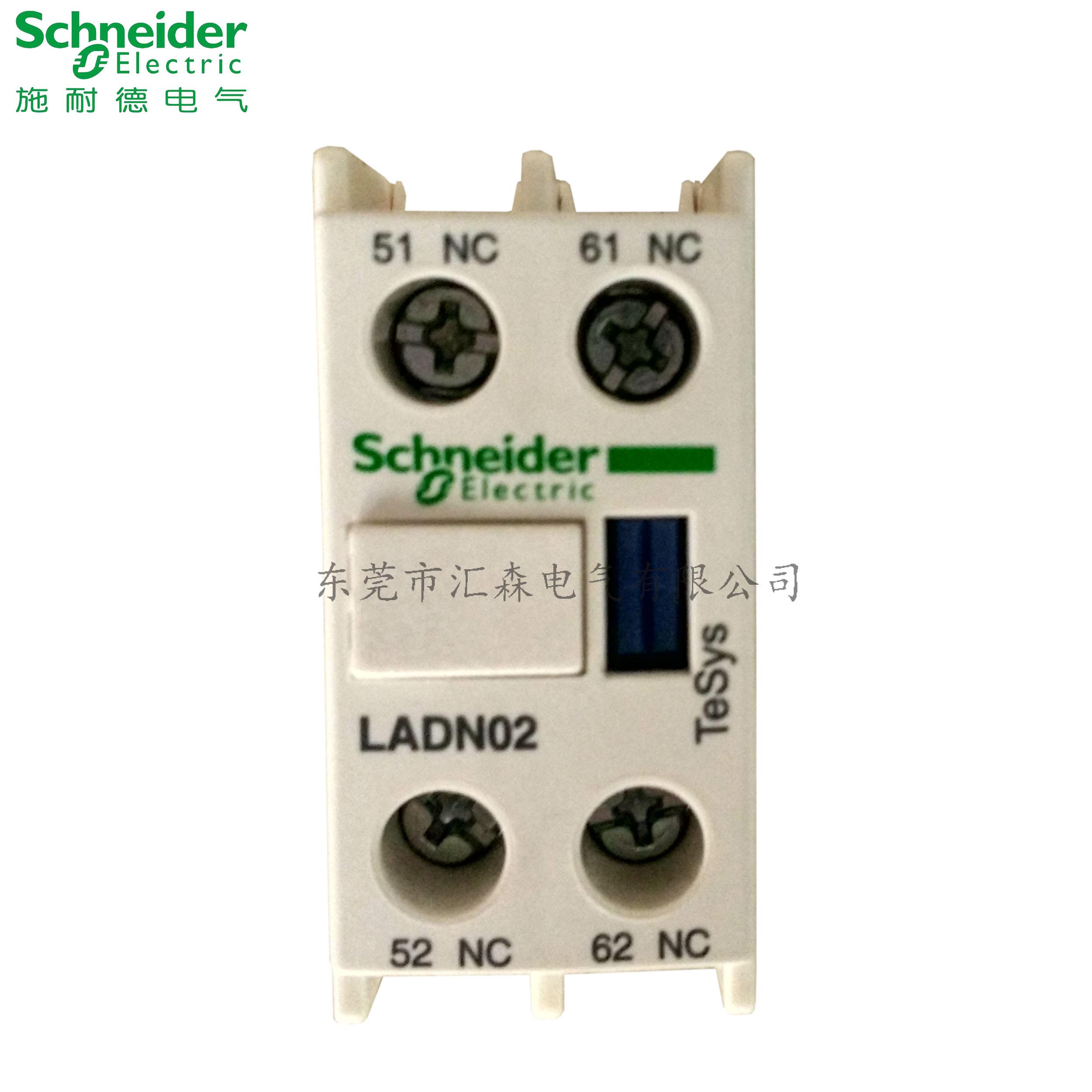 施耐德接触器辅助触点模块LADN02