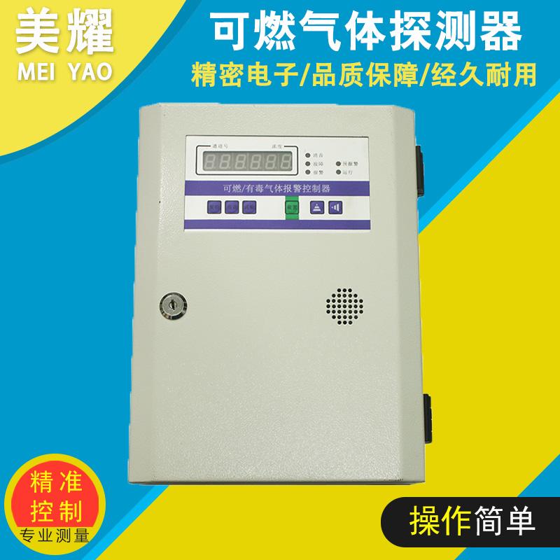可燃气体报警器防腐可燃气体报警器