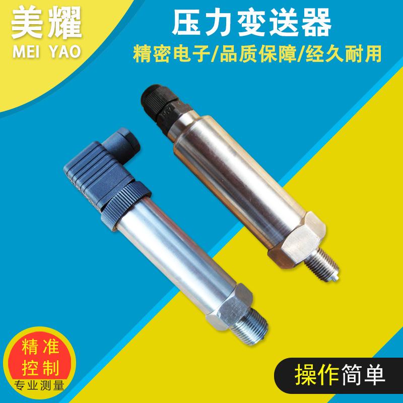 压力变送器 传感器 体积小巧 接口多样内销外贸高性价比