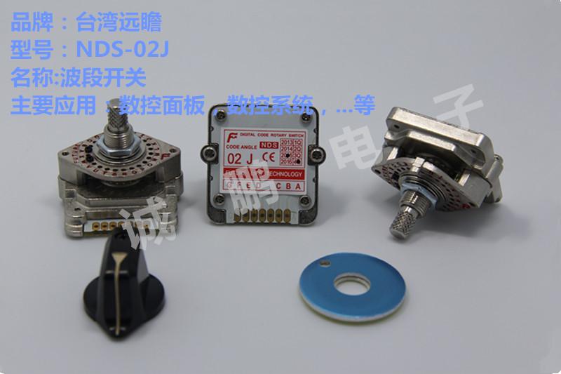 台湾FUTURE远瞻NDS-02J波段开关
