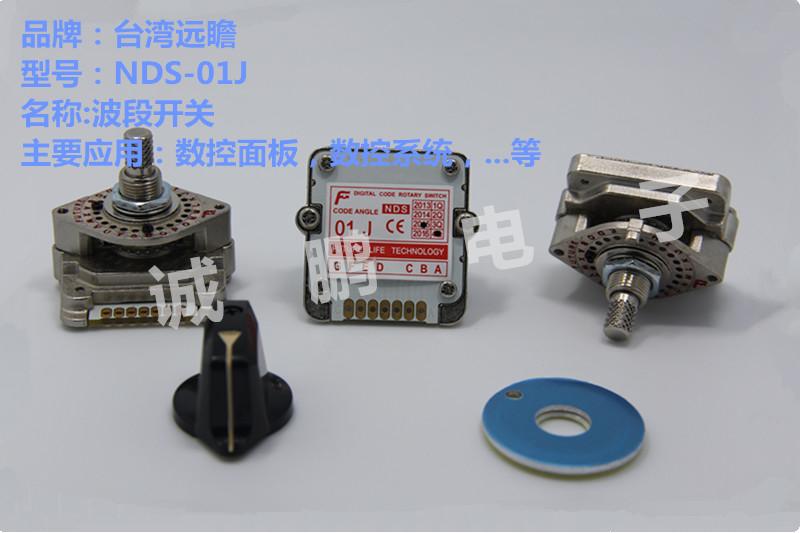 台湾FUTURE远瞻NDS-01J波段开关