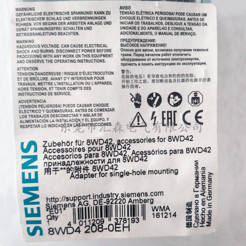 西门 子信令产品 信号灯柱附件用于单孔安装的适配器8WD4208-0EH