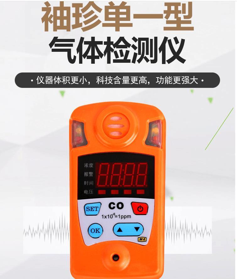 矿用复合气体检测报警仪 煤安证防爆证俱全