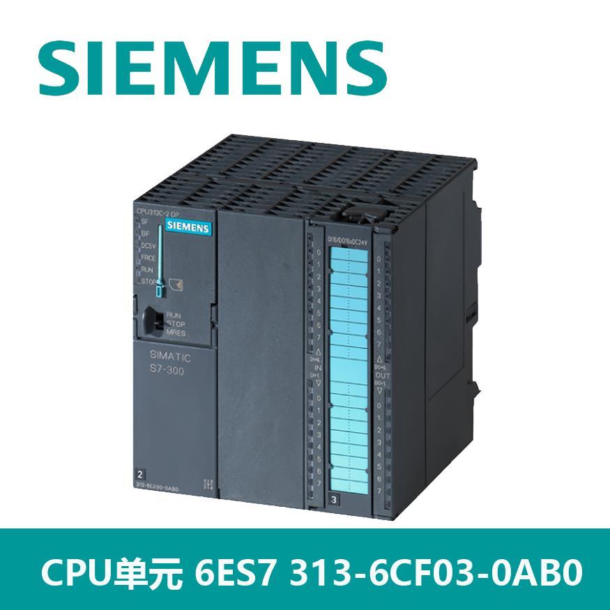 6ES7 313-6CF03-0AB0西门子CPU单元升级6ES7 313-6CG04-0AB0