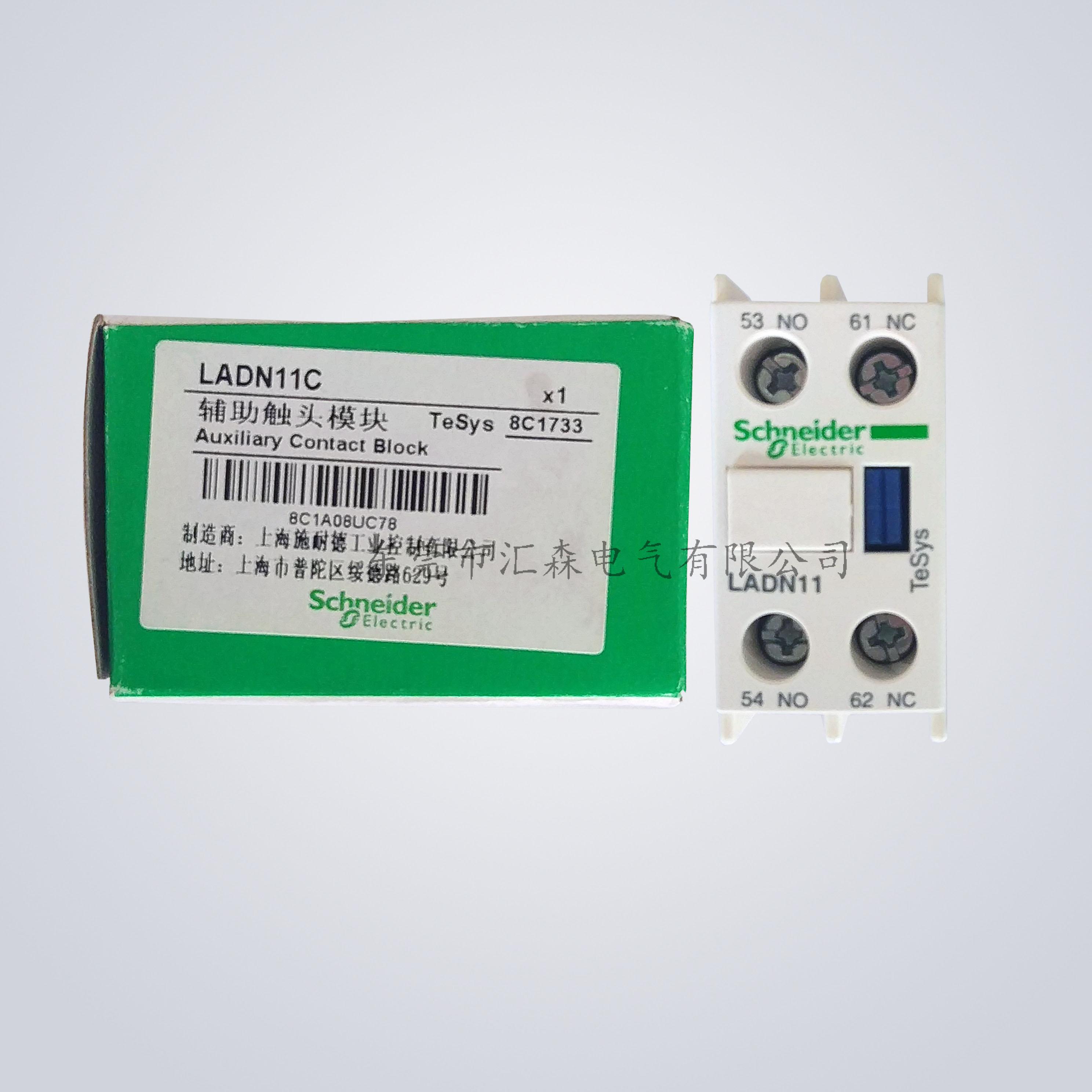 施耐德接触器辅助触点模块LADN11C