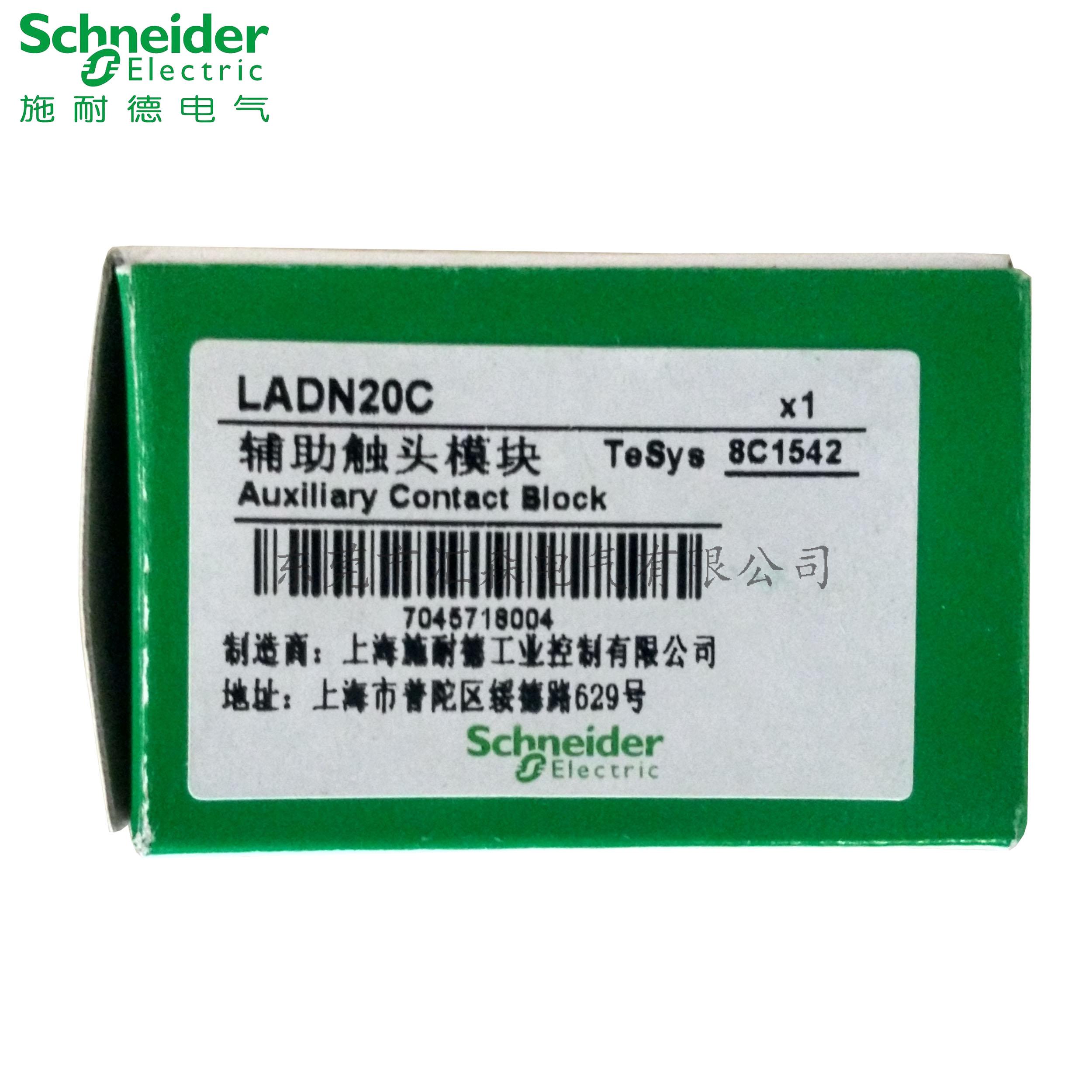 施耐德接触器辅助触点模块LADN20C