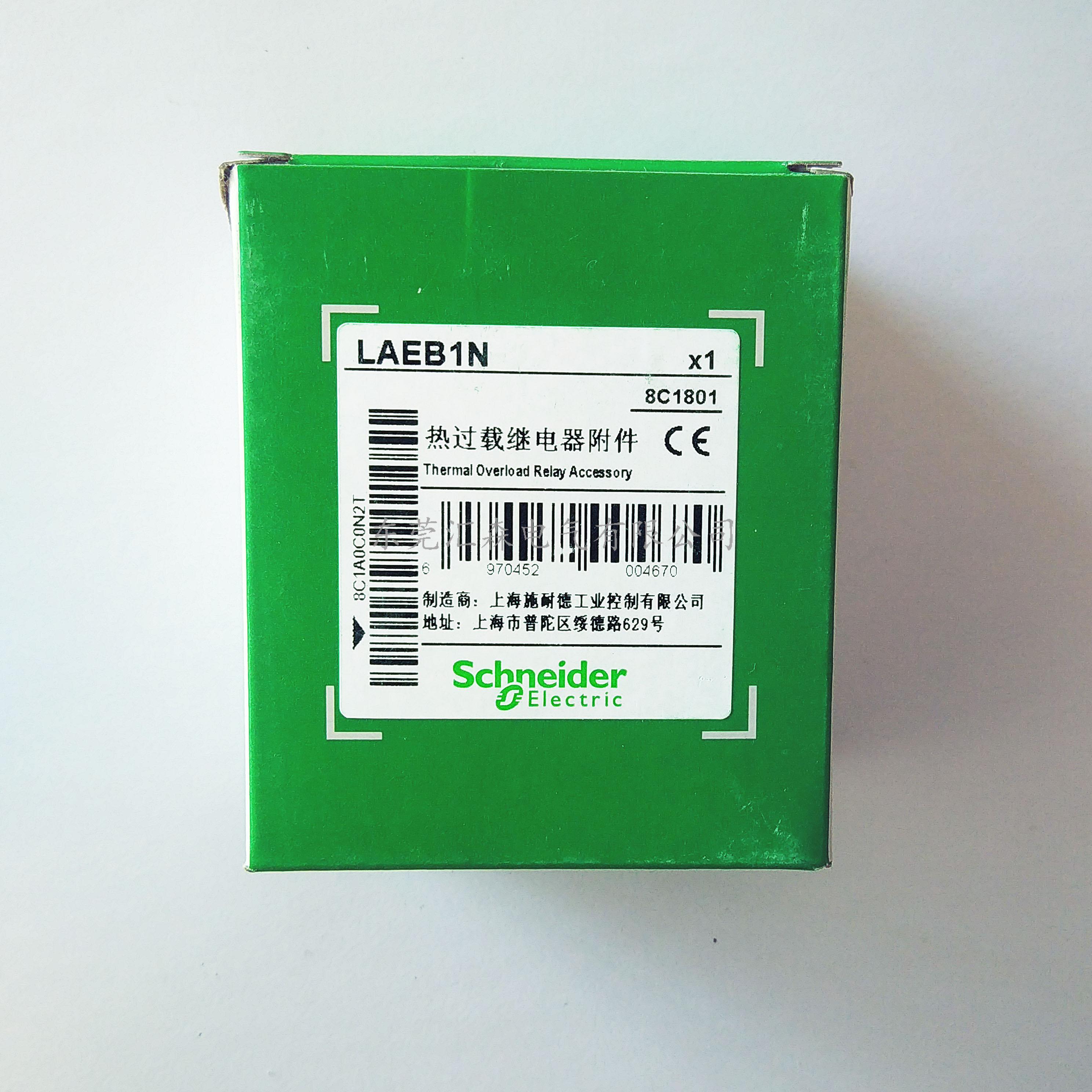 施耐德热继电器独立安装背包LAEB1N