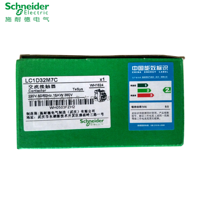 施耐德国产三极交流接触器LC1D32M7C