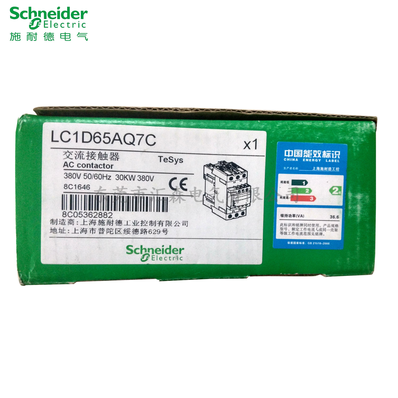 施耐德国产系列三极接触器LC1D65AQ7C