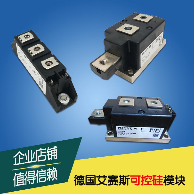 现货供应IXYS可控硅模块MCC250-12io1
