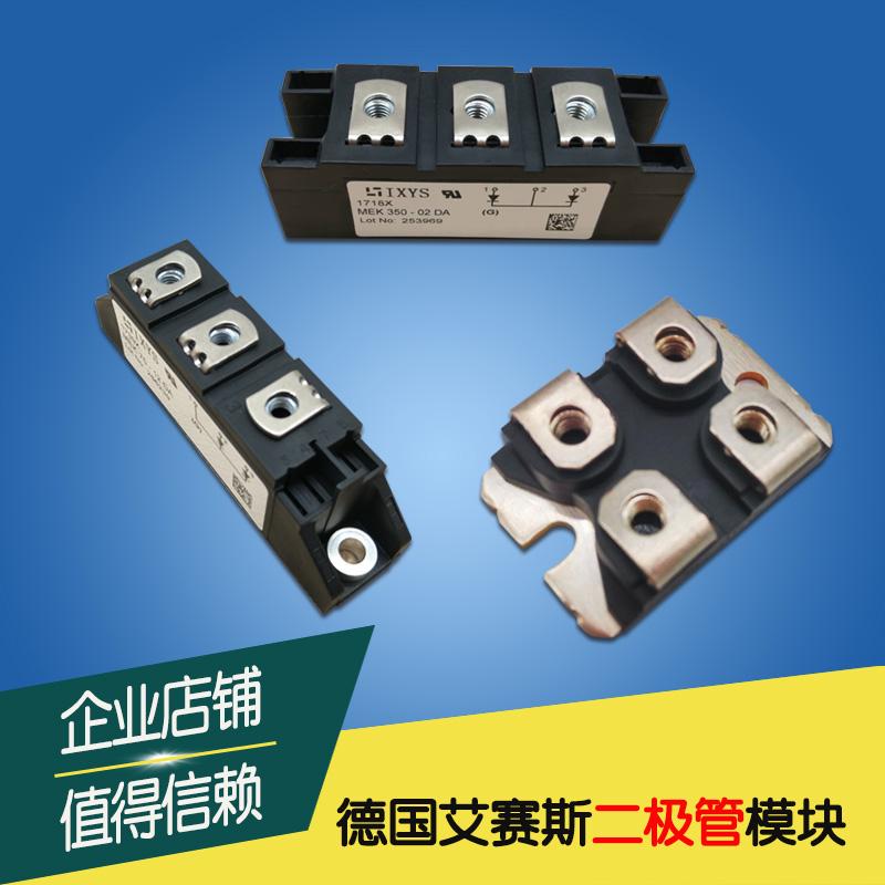 德国IXYS二极管模块MCC56-16IO1B MCD56-16IO1B MDD56-16N1B MEE75-12DA MEK75-12DA MEA75-12DA全新原装现货直销