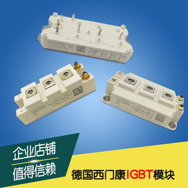 现货供应西门康IGBT模块SKM100GB124D