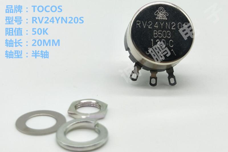 日本TOCOS电位器RV24YN20FB503碳膜电位器