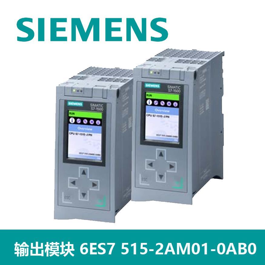 西门子6ES7515-2AM01-0AB0以太网接口S7-1500系列CPU 1515-2 PN