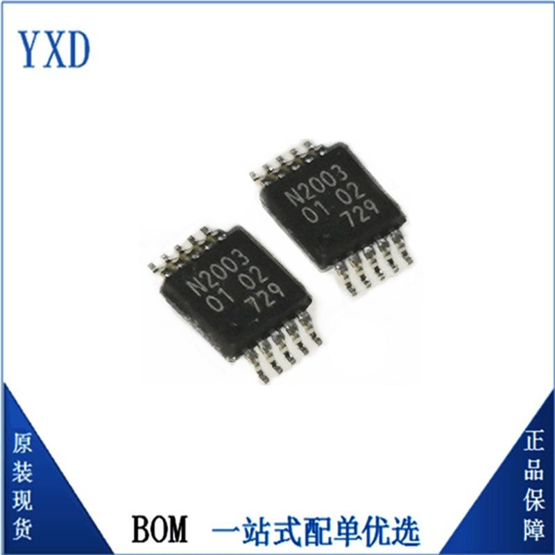代理分销NXP/恩智浦 NVT2003DP全新原装现货正品集成电路IC芯片
