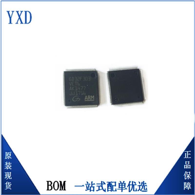 现货供应GD32F303VET6兆易创新单片机 微控制器芯片IC