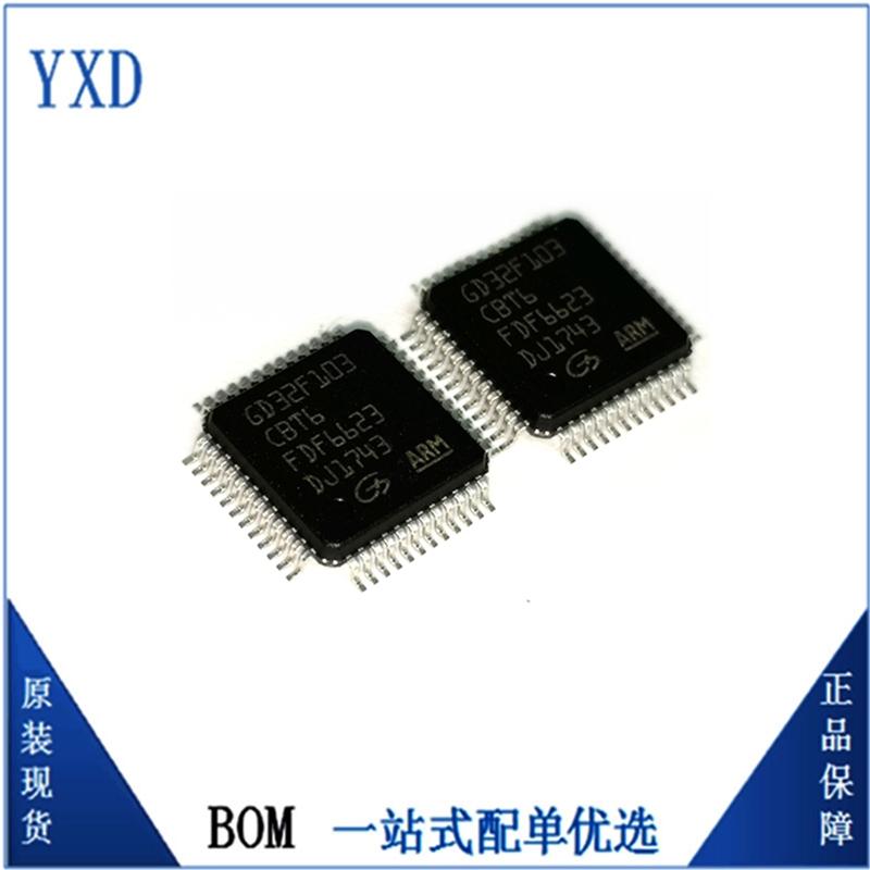 供应GD单片机GD32F103CBT6 微控制器芯片IC 原装正品 单片机可代烧录