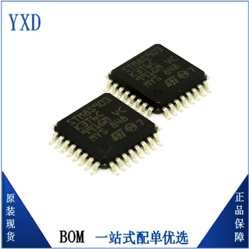 STM8S903K3T6CTR LQFP32 STM系列芯片价格优势 全新原装现货正品