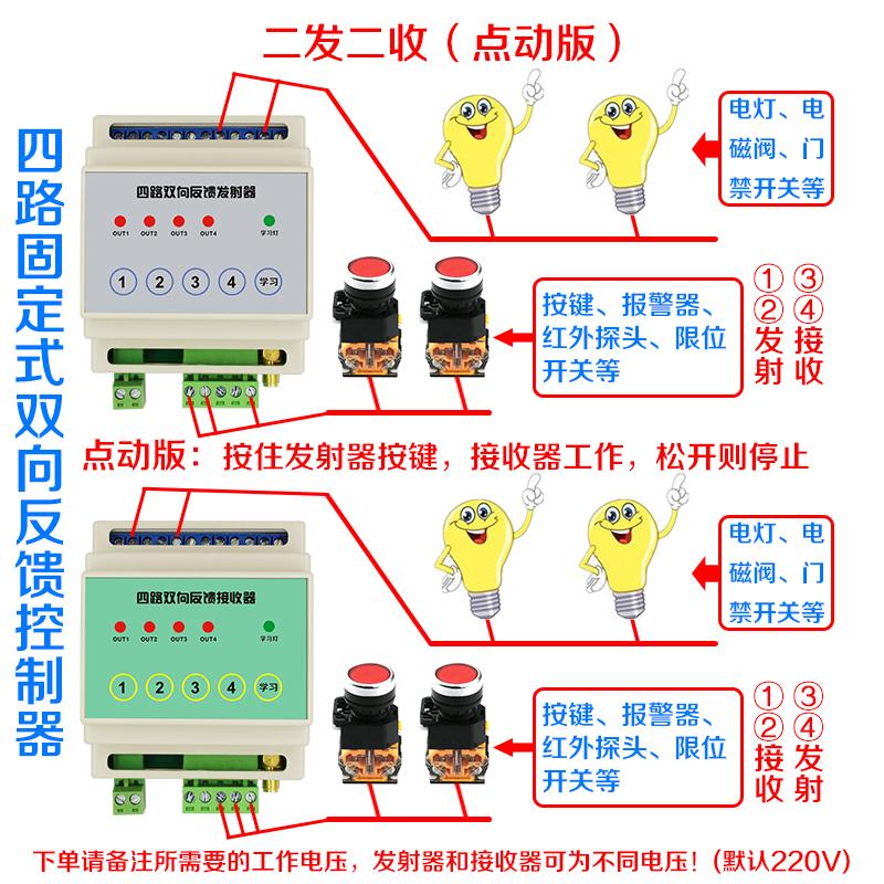 四路遥控+手动双向控制遥控器