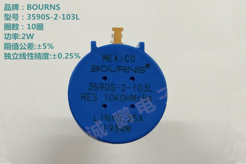 美国原装正品BOURNS 3590S-2-103L电位器  精密多圈绕线电位器