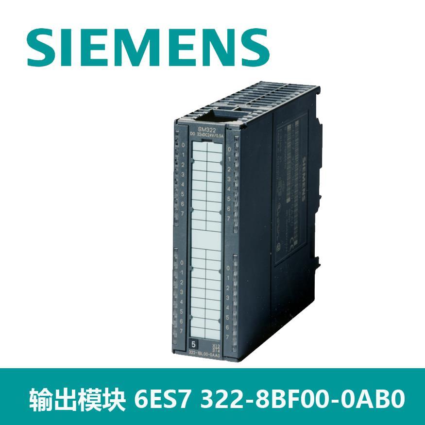 西门子6ES7322-8BF00-0AB0数字量输出模块6ES7 322-8BF00-0AB0全新原装