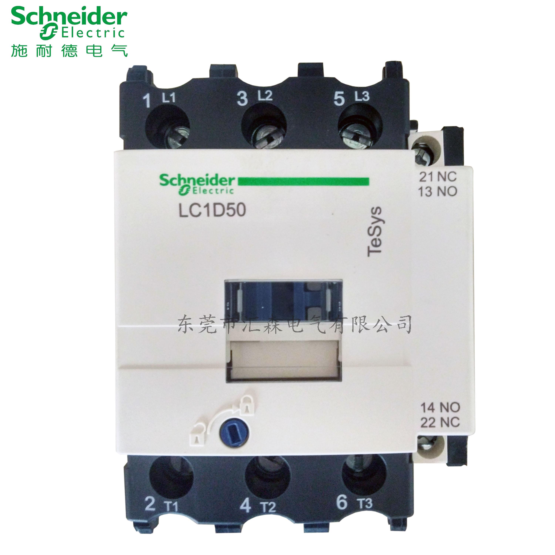 施耐德国产三极交流接触器LC1D80M7C