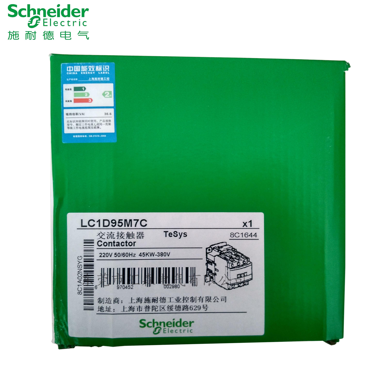 施耐德进口系列三极直流接触器LC1D95M7C