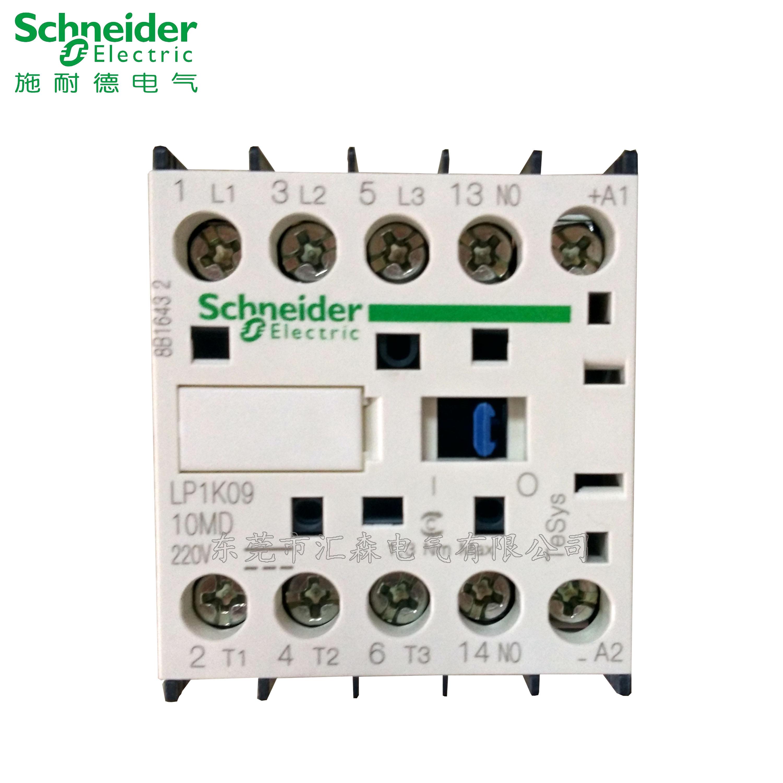施耐德直流控制三极接触器LP1K0910MD