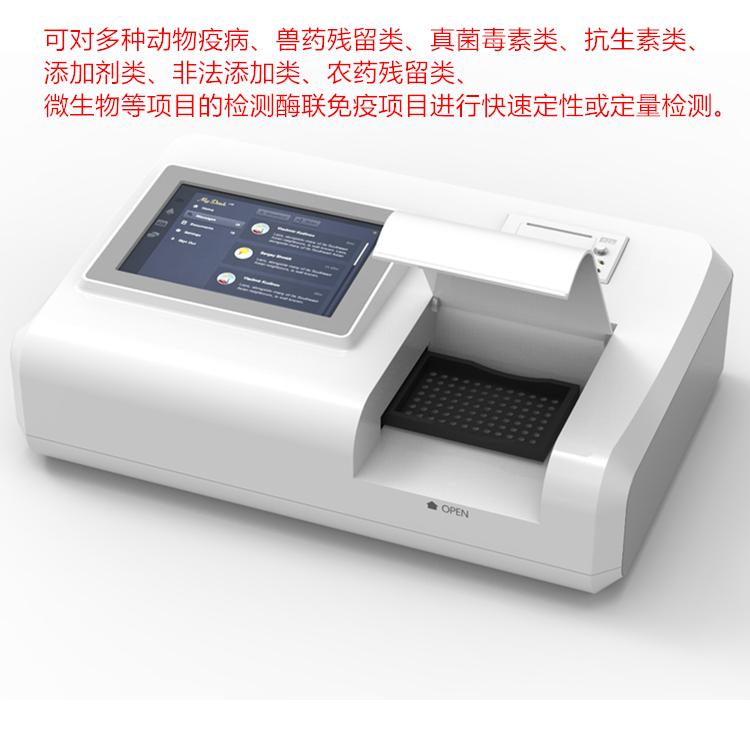 HC-9818plus全波长酶标分析仪