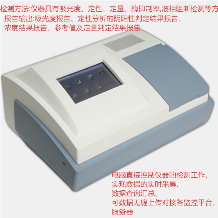 呕吐霉素检测仪