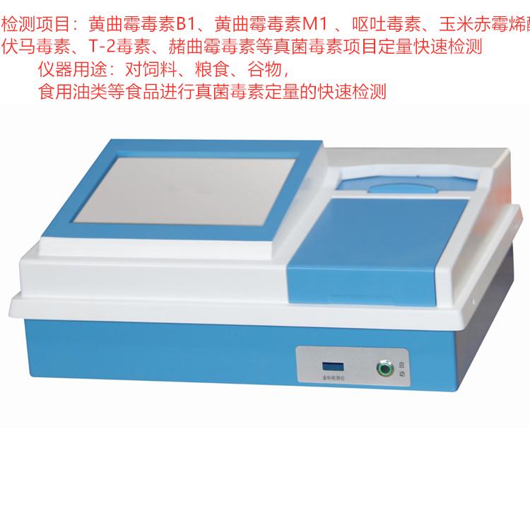 多功能真菌霉素检测仪