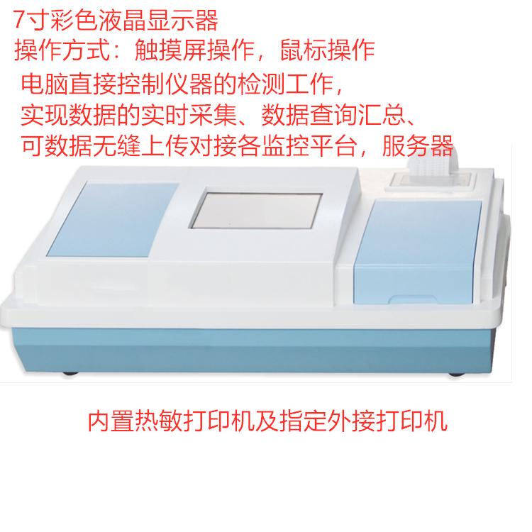 全波长多用途真菌霉素检测仪