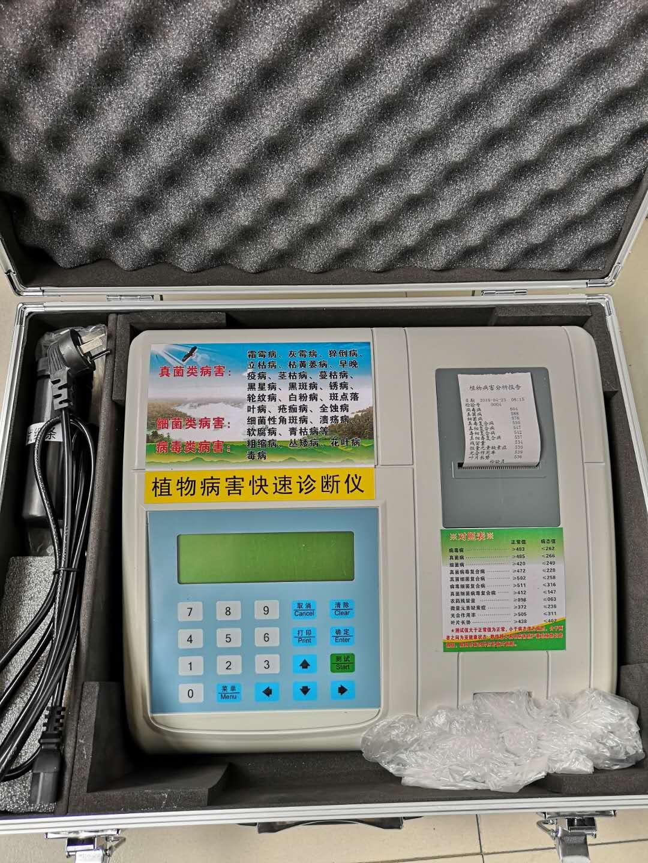 HC-B10型植物病虫害快速诊断仪