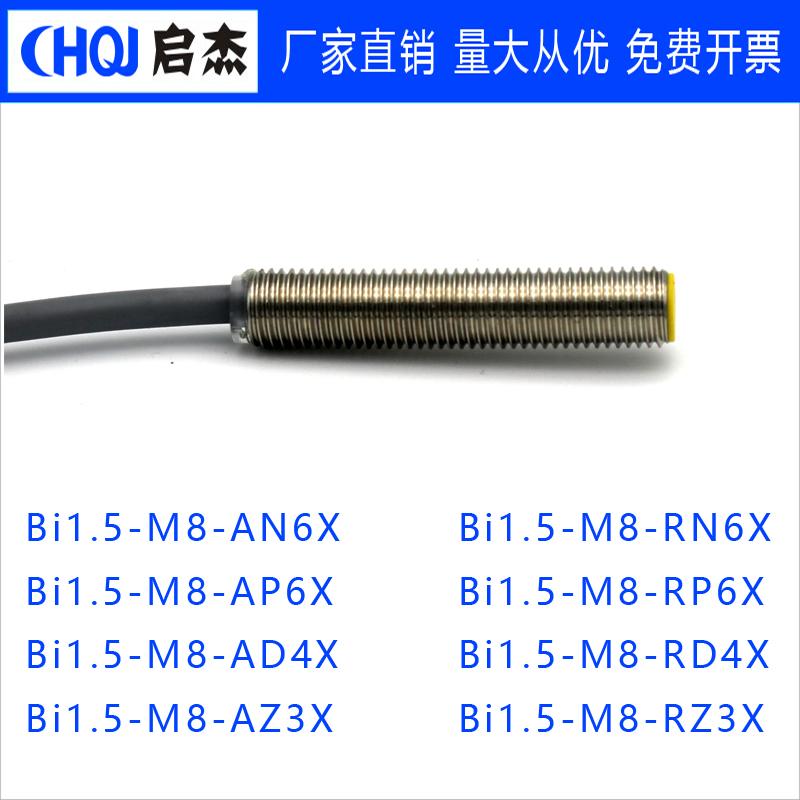 图尔克型电感式接近开关Bi1.5-M8-AP6X/AN6X/RP6X/RN6X/AD4X/RD4X/AZ3X/RZ3X
