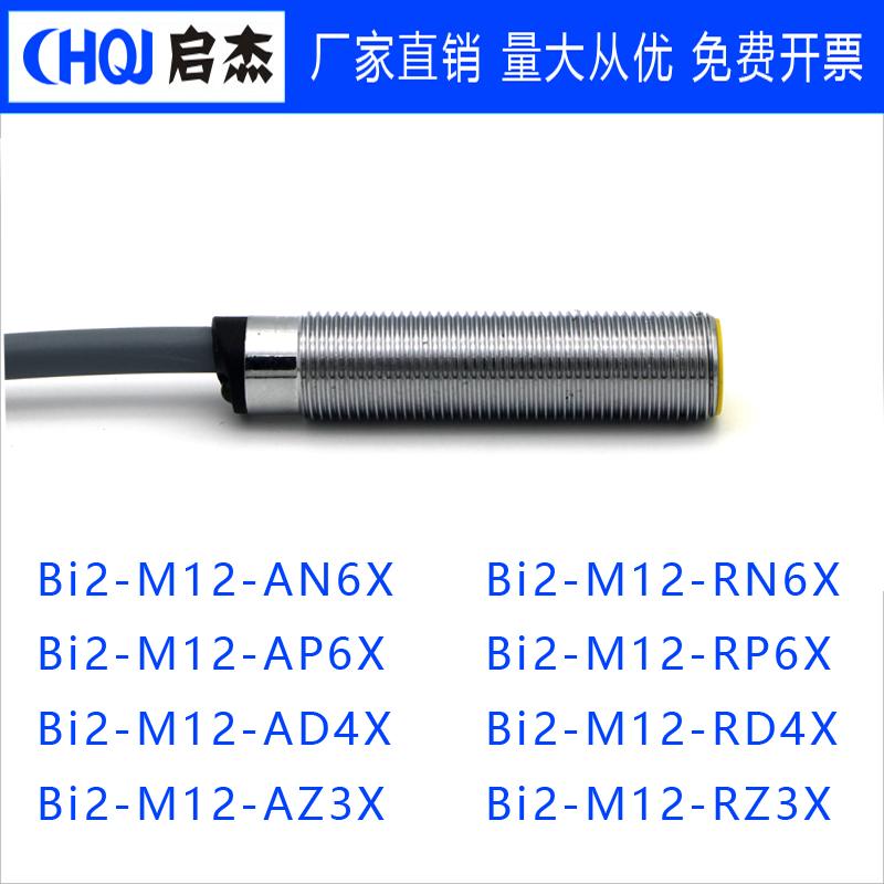 图尔克型电感式接近开关Bi2-M12-AP6X/AN6X/RP6X/RN6X/AD4X/RD4X/AZ3X/RZ3X