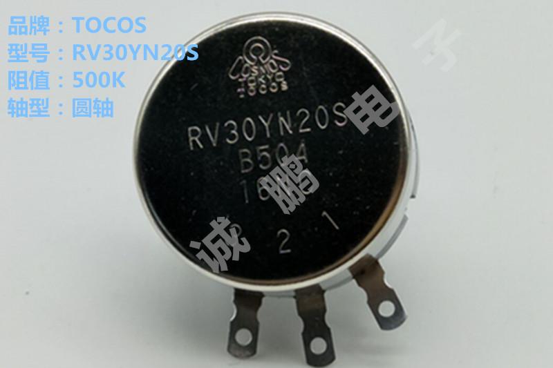 日本TOCOS电位器RV30YN20SB504碳膜电位器