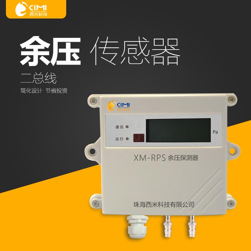 XM-RPS 余压探测器、前室、合用前室、楼梯间专用,正压送风系统
