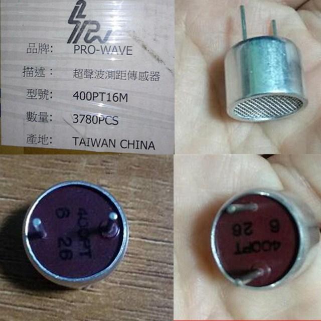 400PT16M 超声波测距感器 收发一体超声波传感器