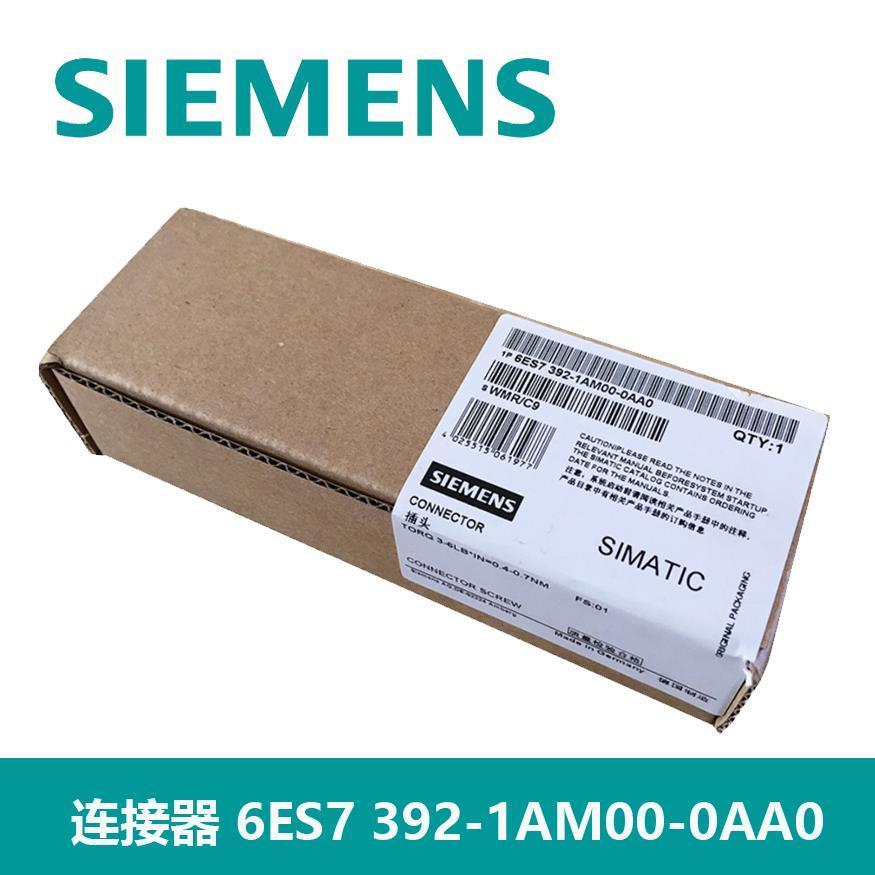 6ES7392-1AM00-0AA0西门子6ES7 392-1AM00-0AA0模块前连接器40针