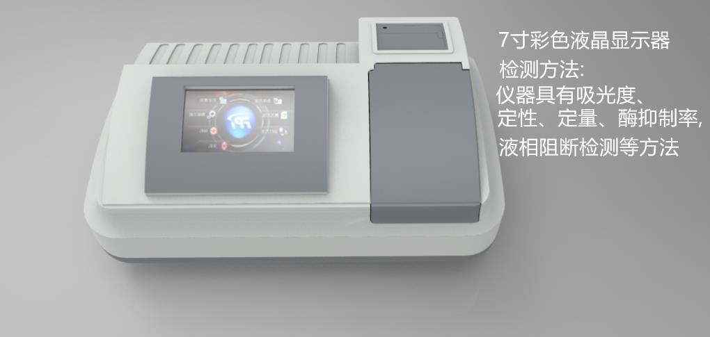 HC-2801 高通量农药残留速测仪