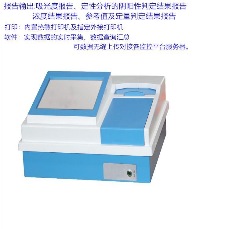 HC-6803plus农产品安全检测仪