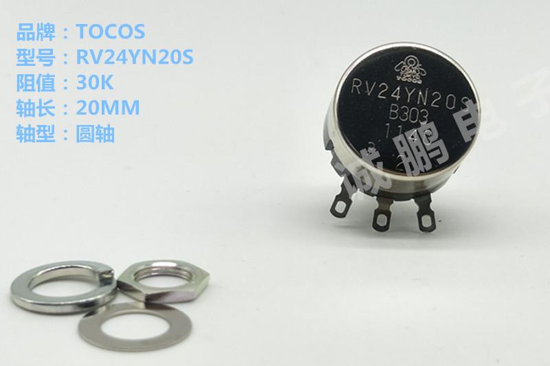 日本TOCOS电位器RV24YN20SB303碳膜电位器