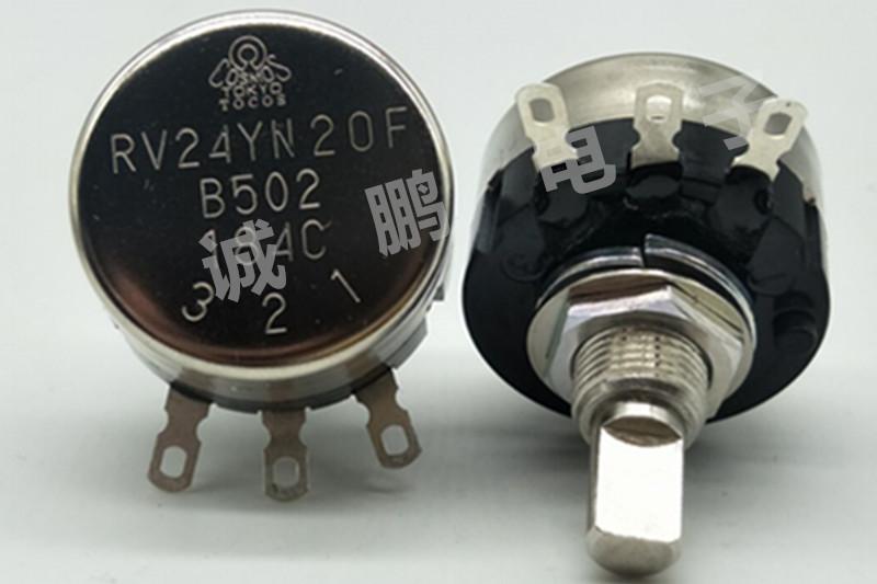 日本TOCOS电位器RV24YN20F-B502电位器