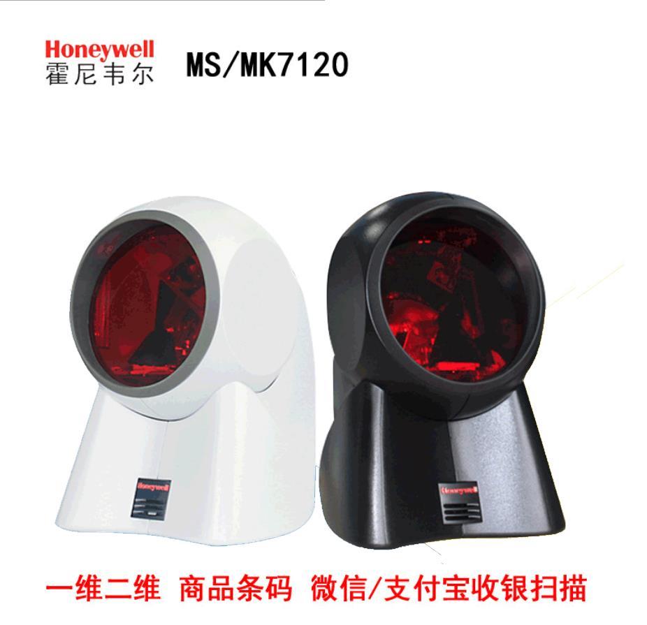 Honeywell 霍尼韦尔MK7120超市扫描器激光条码扫描平台 MS7120条码阅读器