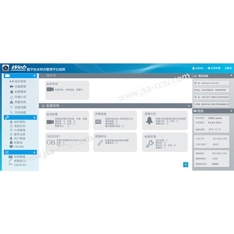 杰士安JSA-6NETSYSTEM视频安防监控系统